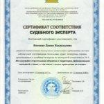 Сертификат соответствия судебного эксперта - Носенко Дания Халиулловна