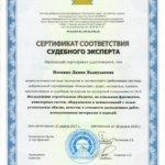 Сертификат соответствия судебного эксперта - Носенко Дания Халиулловна 16,5