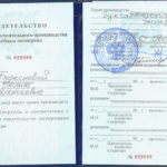 свидетельство на право самостоятельного производства судебных экспертиз - Береснева Оксана Алексеевна