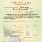 свидетельство о повышении квалификации - Береснева Оксана Алексеевна