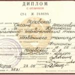 Диплом с отличием - промышленно-экономический техникум - Береснева Оксана Алексеевна